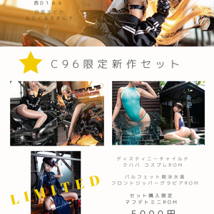 【C96】新作セット(数量限定)