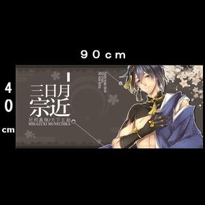 マウスパッド (大きいサイズ)  90×40cm デスクマット アニメ ゲーム ロリ エロ 刀剣乱舞 とうらぶ 三日月 宗近