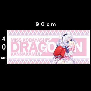 マウスパッド (大きいサイズ)  90×40cm デスクマット アニメ ゲーム ロリ エロ 小林さんちのメイドラゴン カンナ