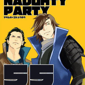 NAUGHTY PARTY 55