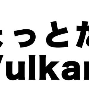 ちょっとだけVulkan