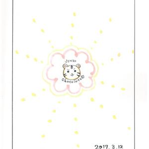 恋する過程のエトセトラ2/14