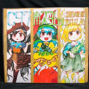 色紙 C97サークル色紙