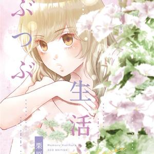 つぶつぶ生活 7巻(完結) (同人誌)