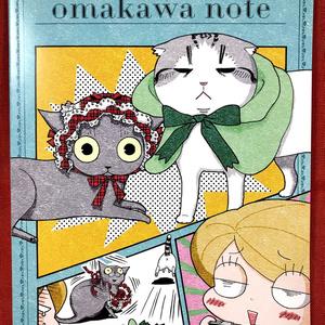 OMAKAWA NOTE(おまかわノート)