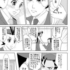 【あんしんBOOTHパック発送】王泥喜法介法廷戦 バレンタイン編