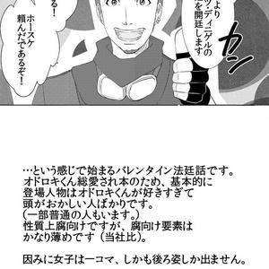 【スマートレター発送】王泥喜法介法廷戦 バレンタイン編