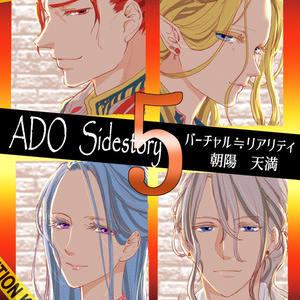ADO Side story 5(バーチャル≒リアリティ)