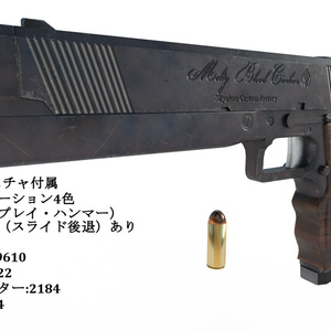 MCF 対人外用自動拳銃 Melty Blood シヴィリアンモデル