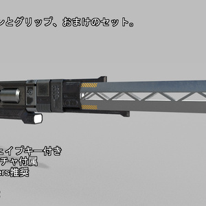 MCF RAILGUN V4