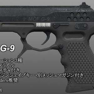 MCF G-9 ピストル