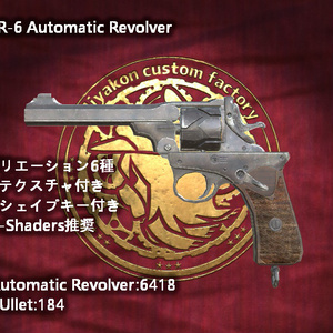 MCF HSR-6 Automatic Revolver