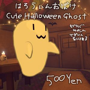 MCF はろうぃんおばけ Cute Halloween ghost