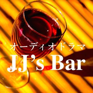 オーディオドラマ「JJ's Bar」シーズン1−3CDセット