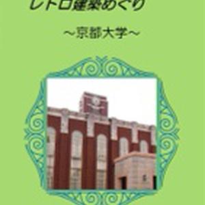 フルコンプリートレトロ建築めぐり~京都大学~