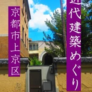 近代建築めぐり 京都市上京区