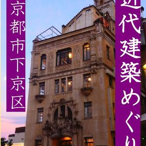 近代建築めぐり 京都市 下京区