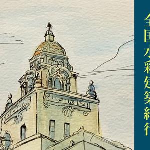 全国水彩建築紀行(デジタル版)