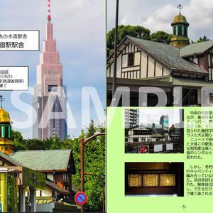 別冊近代建築めぐり 解体された建物まとめ2017~2020