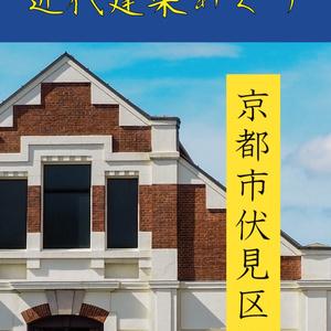 近代建築めぐり 京都市伏見区