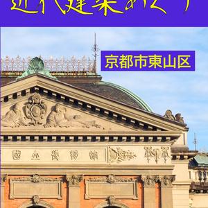 近代建築めぐり 京都市東山区