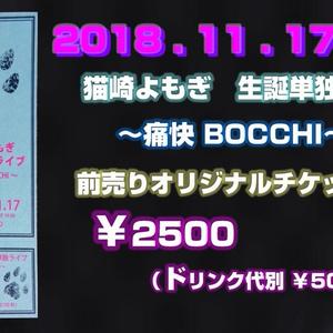 猫崎よもぎ生誕単独ライブ オリジナルチケット
