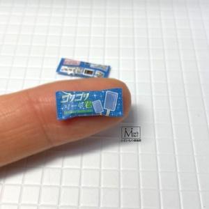 アイス(ゴリゴリ君ソーダ)