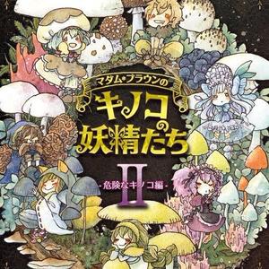 イラスト集【マダムブラウンのキノコの妖精たちII〜危険な妖精編〜】
