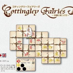 テーブルゲーム【コティングリーフェアリーズ〜妖精の見つけ方〜】