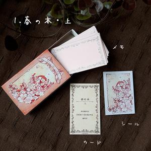 🌸マッチ箱メモ【春の本】