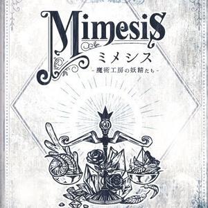 イラスト集【Mimesis -錬金工房の妖精たち-】