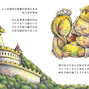 絵本「白雪姫と魔女のグータ」