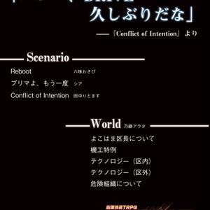 コンヴィクター・ドライブ Scenario&World Book