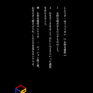 心的有痛性CoCシナリオ集「生善説」他(電子書籍)
