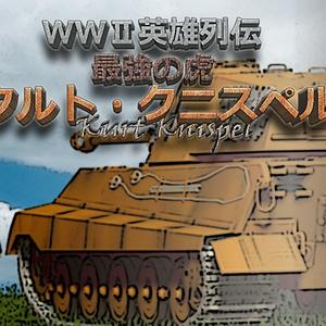 WWⅡ英雄列伝 最強の虎 クルト・クニスペル
