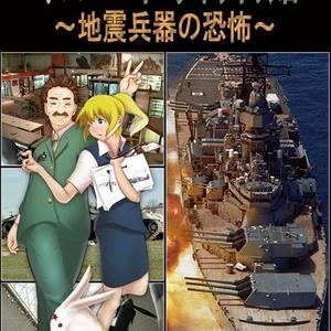 パトルの軍事博物館2~地震兵器の恐怖~