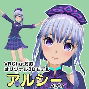 【VRChat対応】オリジナル3Dモデル「アルシー/ALCY」