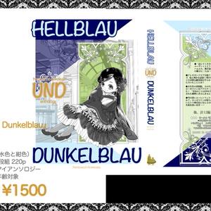 アンソロジー『Hellblau und Dunkelblau』