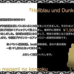 『Hellblau und Dunkelblau』&『ダンケルフェルガーの聖女』セット