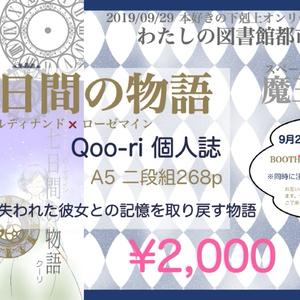Qoo-ri(クーリ)個人誌「七日間の物語」