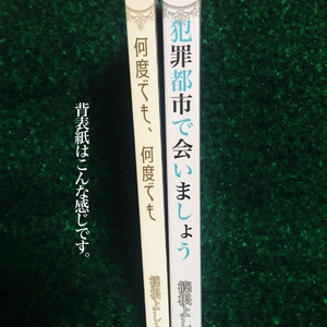 篠根よしと個人誌【C97新刊2冊セット】4,500円