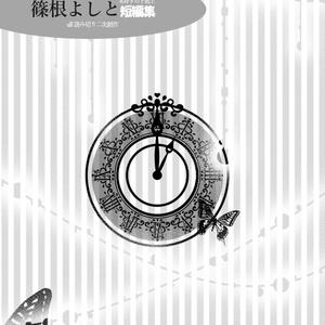 篠根よしと個人誌「何度でも、何度でも」短編集