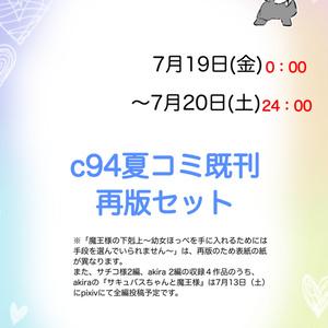 c94再々版セット(ノベルティ栞なし)