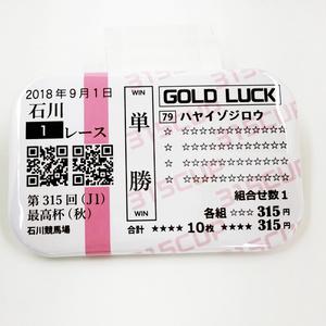 次郎の馬券カンバッジ