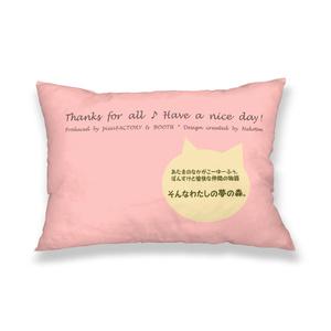 カラーセラピー 色彩療法 ホリスティック 光 音 周波数 夢の森 ほっこり 癒し系 猫 pillowcase onlycover 枕カバー