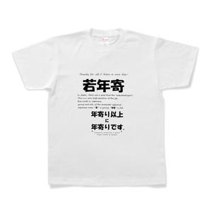 カラーセラピー 色彩療法 ホリスティック 光 音 周波数 夢の森 メッセージ 文言 パワースタンプ 言霊 ひとこと Japanese Tシャツ