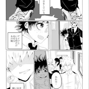 【hrak/勝デク】言葉足らずの心は瞳【PDF】