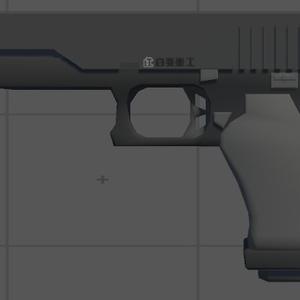 亜-02式自動拳銃【VRChat向け】