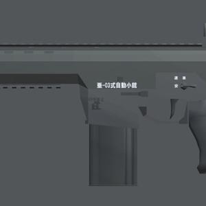 亜-03式自動小銃【VRChat向け】