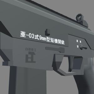 亜-03式9mm型短機関銃【VRChat向け】